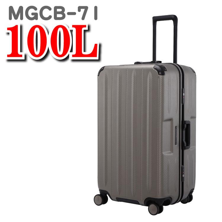 サンコー スーツケース スーパーライト MGC コンテナ コンテナー サンコー鞄 SUNCO Container スーツ ケース MGCB-71 100L 71cm サンコースーツケース 鞄 キャリーケース キャリーバッグ キャリー バッグ
