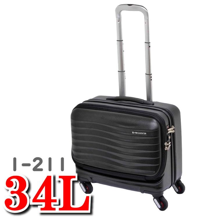フリクエンター スーツケース クラム エンドー鞄 FREQUENTER フリークエンター 機内持ち込み 1-211 34L エンドー フリーク エンター フリクエンタークラム エンドー車輪 スーツ ケース 車輪 静音 フリクエンターウェーブ キャリー 静か な フリク 出張 バッグ 1泊