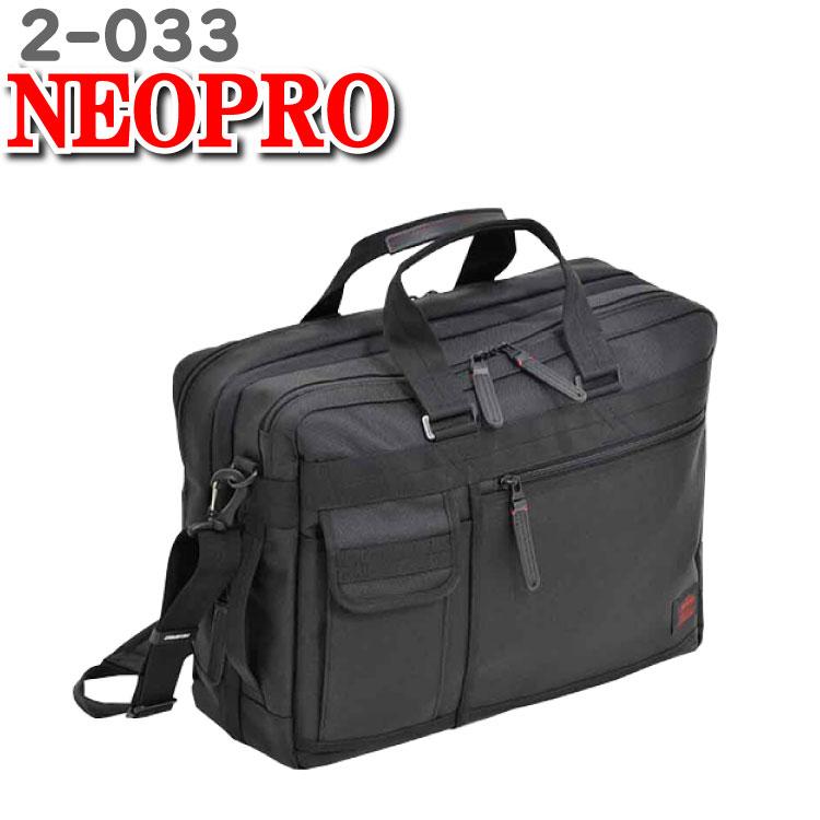 エンドー鞄 出張 バッグ 1泊 ネオプロ レッドゾーン レッド ゾーン neopro red zone NEOPRO REDZONE ビジネスバッグ 43cm 2-033 ビジネストートバッグ エンドーカバン 紳士用バッグ 大学生 バッグ メンズ ビジネス キャリーバー 対応 エンドー 鞄