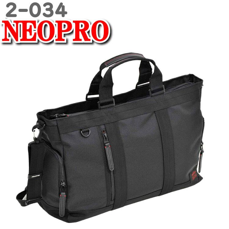 エンドー鞄 出張 バッグ 1泊 ネオプロ レッドゾーン レッド ゾーン neopro red zone NEOPRO REDZONE ビジネスバッグ 46cm 2-034 ビジネストートバッグ エンドーカバン 紳士用バッグ 大学生 バッグ メンズ ビジネス ボストンバッグ エンドー 鞄 ボストン