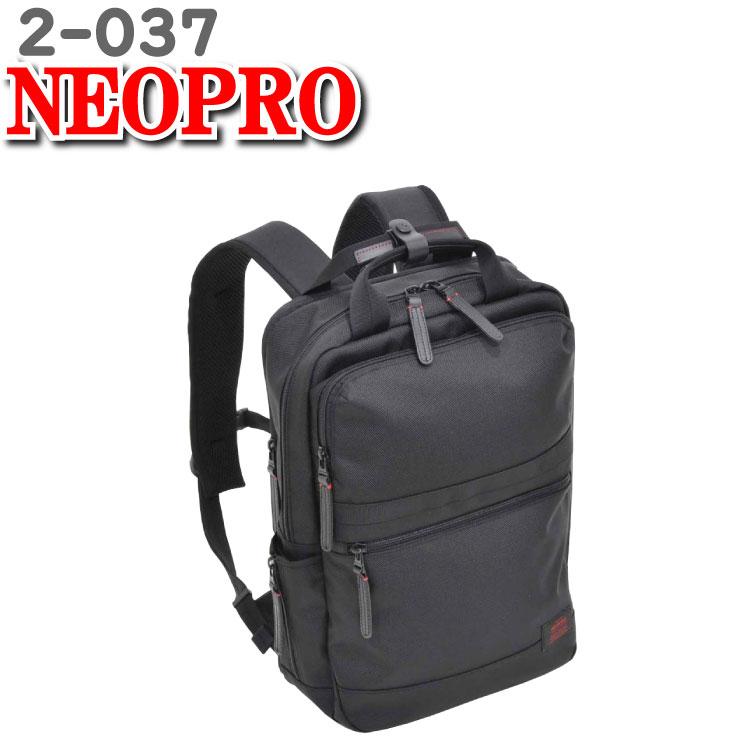 ビジネスリュック ネオプロ レッドゾーン エンドー鞄 NEOPRO REDZONE レッド ゾーン メンズ PC リュック サック デイパック 2-037 40cm エンドーカバン 自転車通勤 紳士用バッグ リュックサック ビジネスバッグ