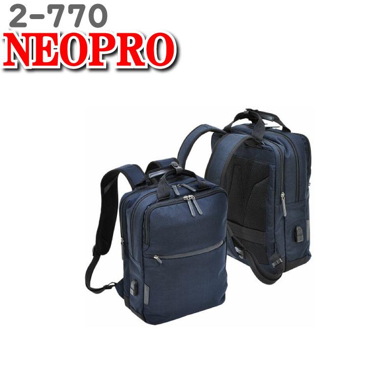 エンドー鞄 ネオプロ コネクト ビジネスリュック リュックサック バックパック リュック NEOPRO Connect エンドーカバン 2-770 メンズ 紳士用バッグ クロとコンの素材はナイロン 杢調クロの素材はポリエステル