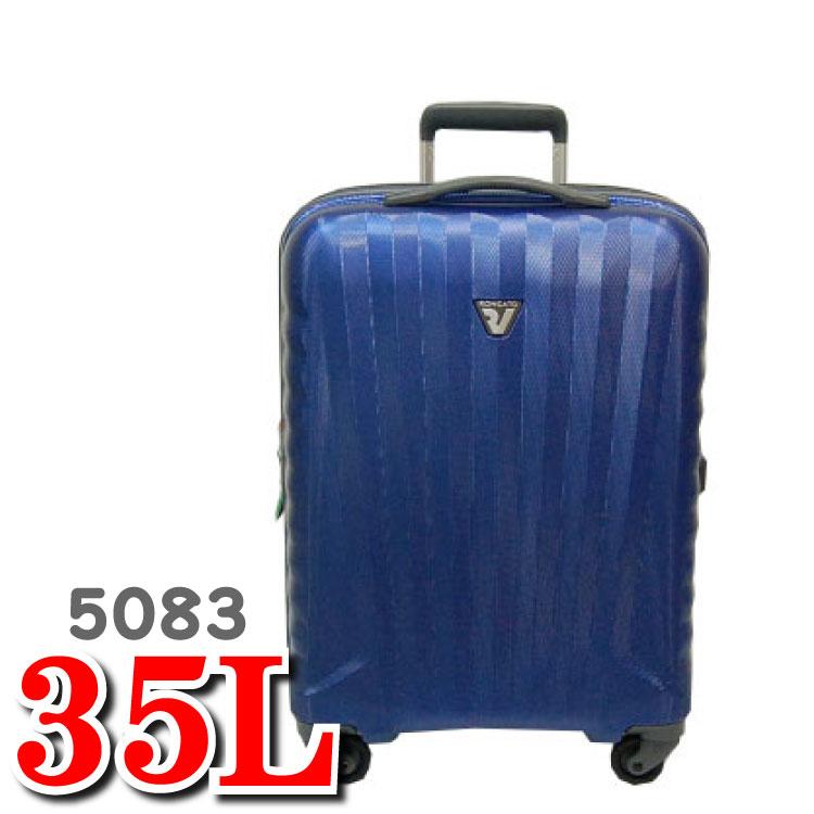ロンカート スーツケース ウノ スーツ ケース RONCATO UNO ZIP 機内持ち込み 5083 35L ロンカートスーツケース ロン カート ロンカートウノ 大阪鞄材 イタリア産