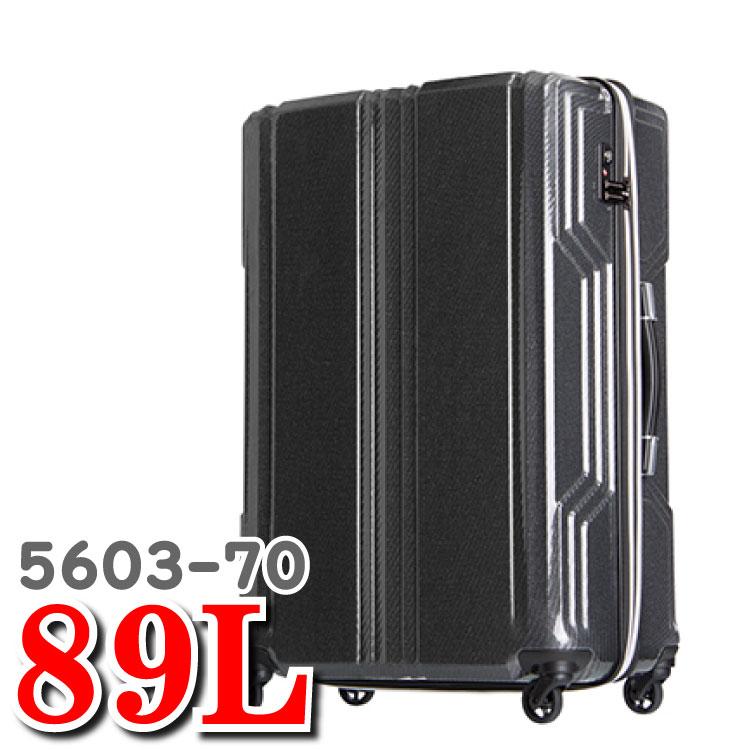 レジェンドウォーカー ブレイド スーツケース 5603 Legend Wallker BLADE PCファイバー 素材 サイ適素材 キャリーバッグ スーツ ケース キャリー バッグ レジェンド ウォーカー ティーアンドエス T&S 5603-70 89L 70cm レジェンドウォーカースーツケース