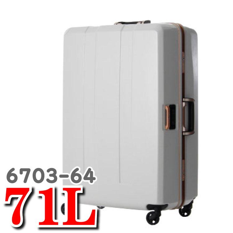 トラベルメーター 6703 レジェンドウォーカー スーツケース legend walker ティーアンドエス T&S スーツ ケース 重量チェッカー付き 6703-64 M サイズ 71L 64cm レジェンド ウォーカー