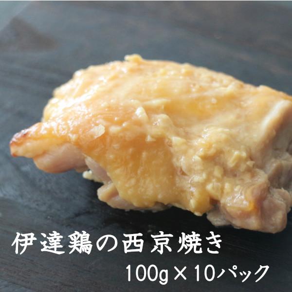 【ブランド鶏使用】簡単!湯せん調理でお店の味! 【送料無料】伊達鶏の西京焼き 100g×10パックセット 伊達鶏 鶏肉 塩麹 簡単 湯せん レンジ 家族向け 贈り物 サラダ チキン 冷凍食品 お弁当 温めるだけ