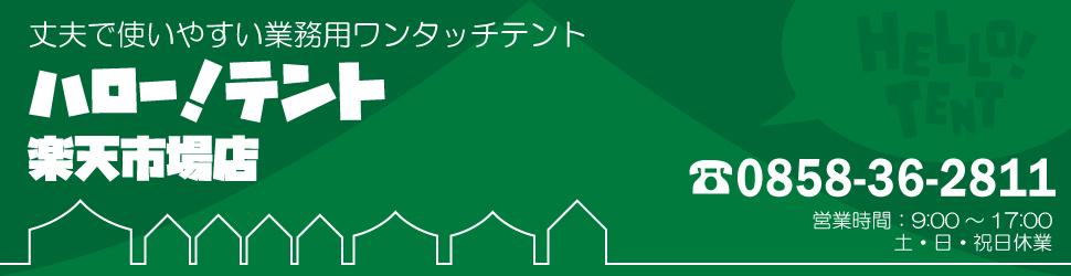 ハロー!テント 楽天市場店:イベント用ワンタッチテントの専門店です