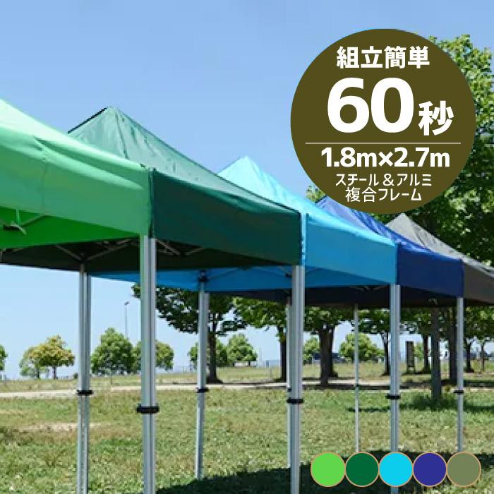 かんたんてんと スチール&アルミ複合フレーム オプションカラー全5色 1.8×2.7m KA/1.5W