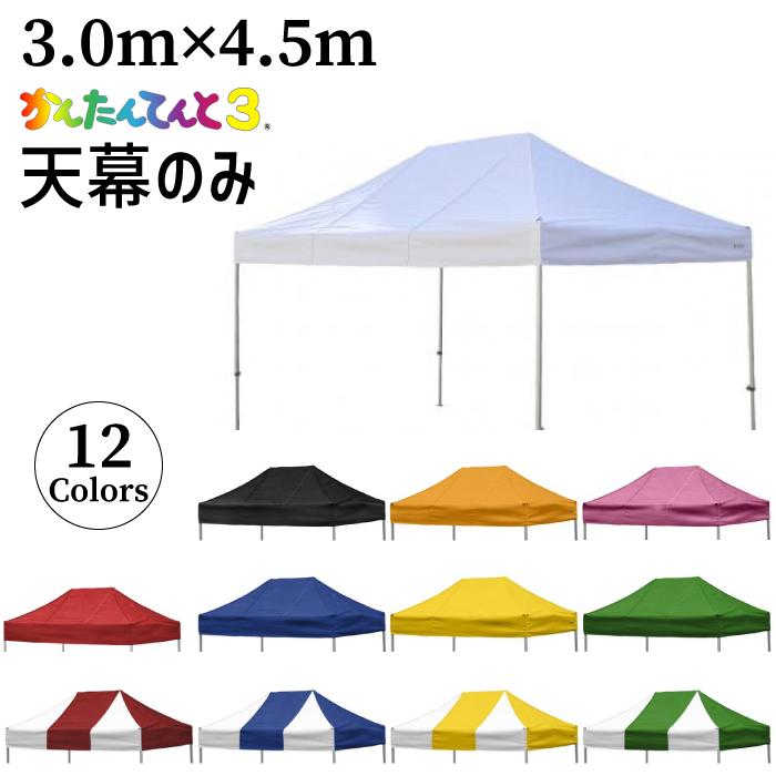 3.0×4.5m かんたんてんと天幕 選べる12色 KA/7W・KA/7WA