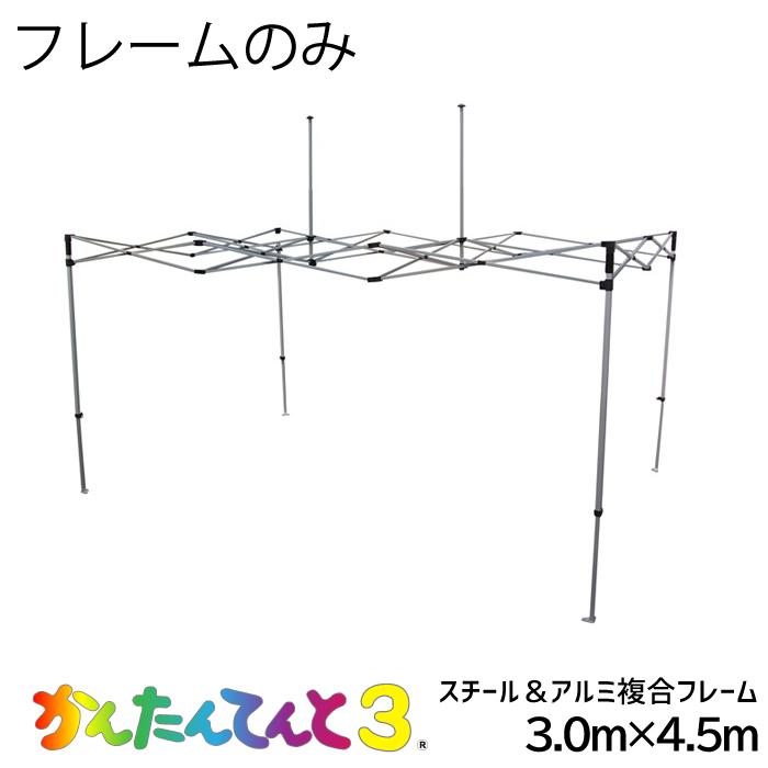 かんたんてんとフレーム スチール&アルミ複合 3.0×4.5m KA/7W