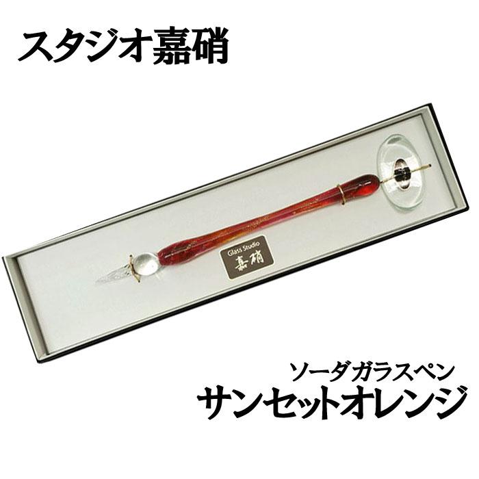 【送料無料】【数量限定】スタジオ嘉硝 ソーダガラスペン サンセットオレンジ 1104
