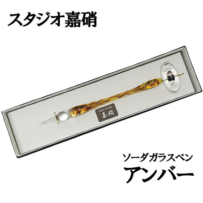 【送料無料】【数量限定】スタジオ嘉硝 ソーダガラスペン アンバー 1105