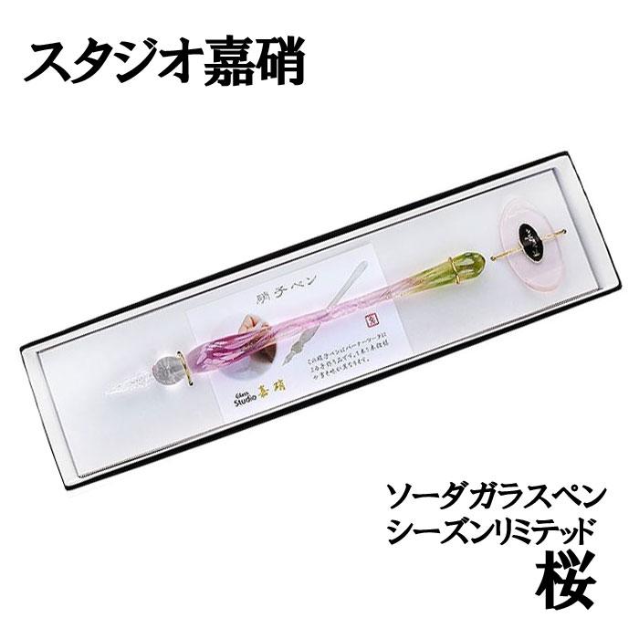 【送料無料】【数量限定】スタジオ嘉硝 ソーダガラスペンシーズンリミテッド 桜