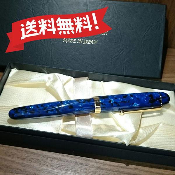 【スーパーSALE☆お得なクーポン配布中】【送料無料】大西製作所 万年筆 [群青] 太軸タイプ