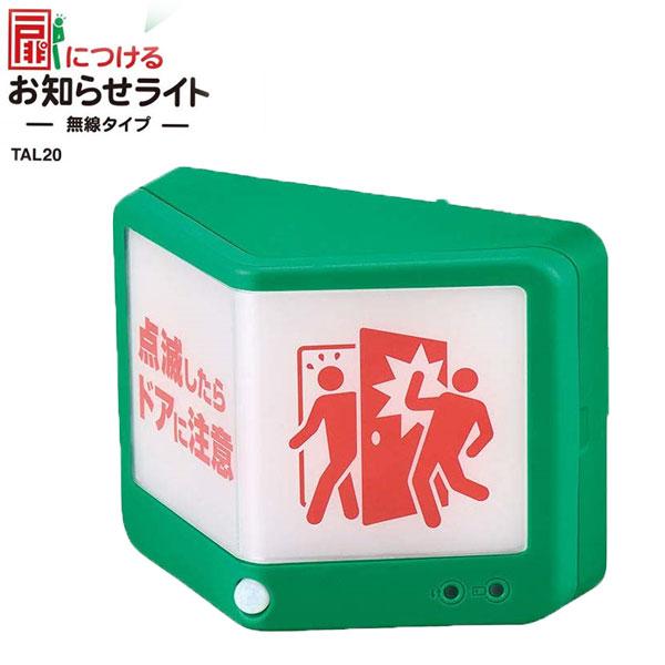 【お取り寄せ】【送料無料】キングジム 扉につけるお知らせライト 無線タイプ TAL20