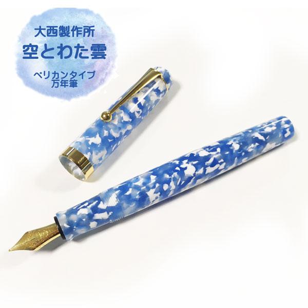【送料無料】大西製作所 ペリカンタイプ万年筆 [空とわた雲] F(細字)SW112