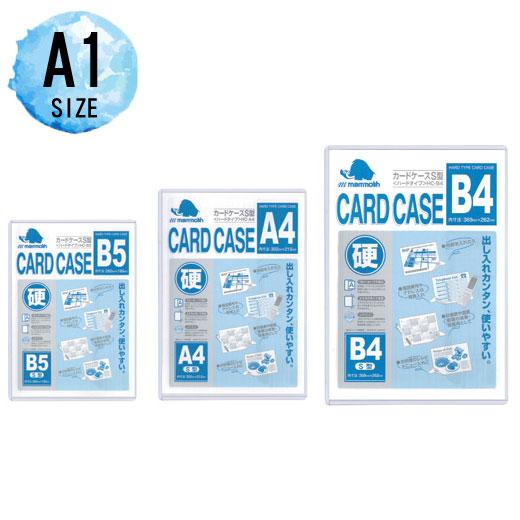 【送料無料】マンモス カードケース【10枚入】 A1サイズHC-A1