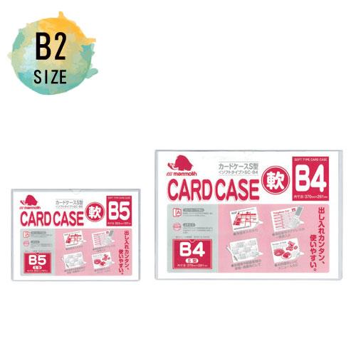 【送料無料】マンモス ソフトケース【10枚入】 B2サイズSC-B2