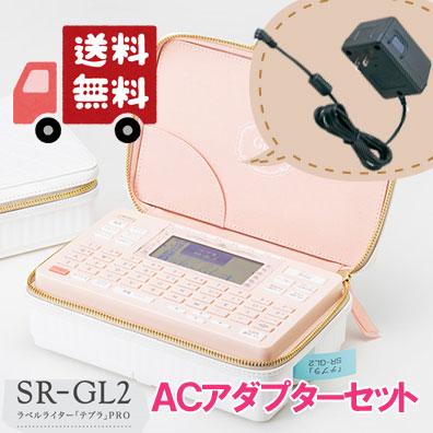 【送料無料】【ACアダプタ付き】キングジム ラベルライター テプラPRO SR-GL2 コーラルピンク