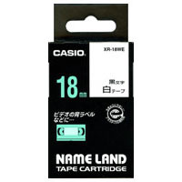 メール便不可 カシオ 日本メーカー新品 ネームランド テープカートリッジ18mm幅 白テープ 背ラベルに 整理整頓に XR-18WE必需品 純正品 黒文字 激安通販販売