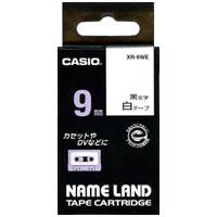 【メール便対応可/10個まで】カシオ ネームランド テープカートリッジ9mm幅 白テープ 黒文字 XR-9WE必需品 純正品 背ラベルに 整理整頓に