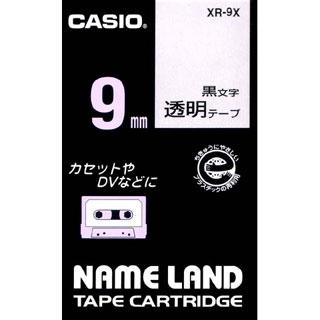 【メール便対応可能/10個まで】カシオ ネームランド テープカートリッジ9mm幅 透明テープ 黒文字 XR-9X必需品 純正品 背ラベルに 整理整頓に