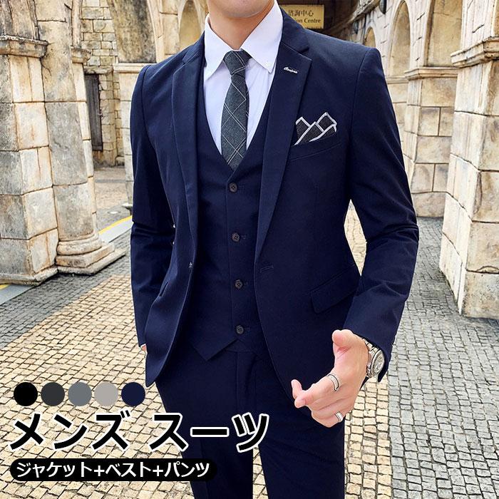 送料無料 2020年人気新作 一つボタン お洒落な細身スーツ スリムスーツ 3ピーススーツ ベスト付き 3ピーススーツ スタイリッシュスーツ メンズスーツ 3点セット 5カラー ライトグレー ブラック ベージュ ダックグレー ネイビー
