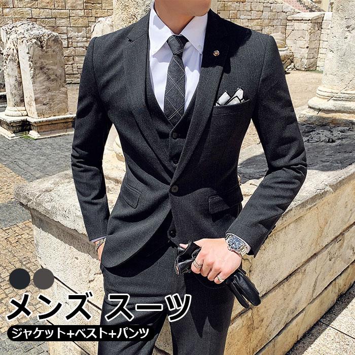 メンズスリムスーツ 一つボタン ベスト付き スリーピーススーツ スリーピース スーツ 3ピーススーツ M-3XL 売り込み 送料無料 2020年新作 ビジネススーツ ブラック 超激得SALE グレー 2カラー お洒落な細身スーツ スタイリッシュスーツ メンズスーツ 3点セット スリムスーツ