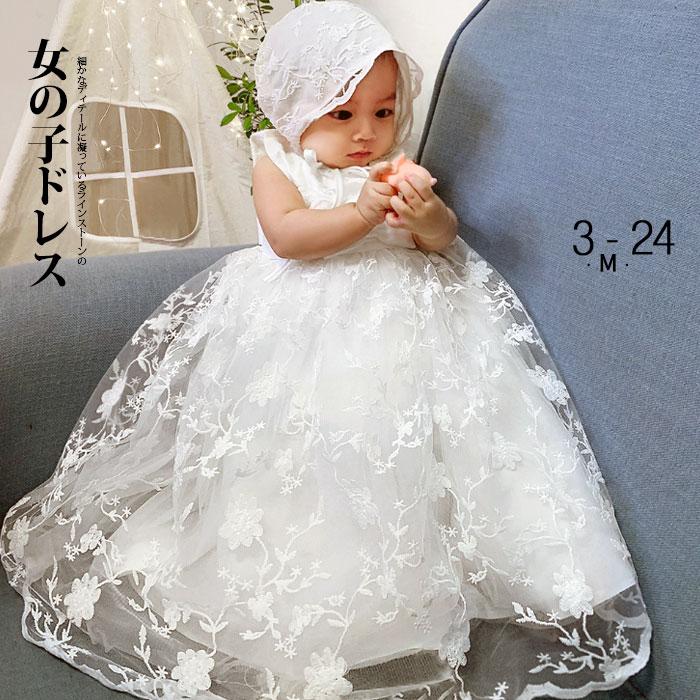 送料無料 ワンピース 公式サイト ファッション AL完売しました。 幼児 3ヶ月 6ヶ月 12ヶ月 18ヶ月 24ヶ月 イギリス風 2021新作 新生児 フォーマル 女の子 ノースリーブ 満月 プリンセスドレス 姫風 ドレス 結婚式 ベビー ホワイト スカート フラワーガール レース お宮参り