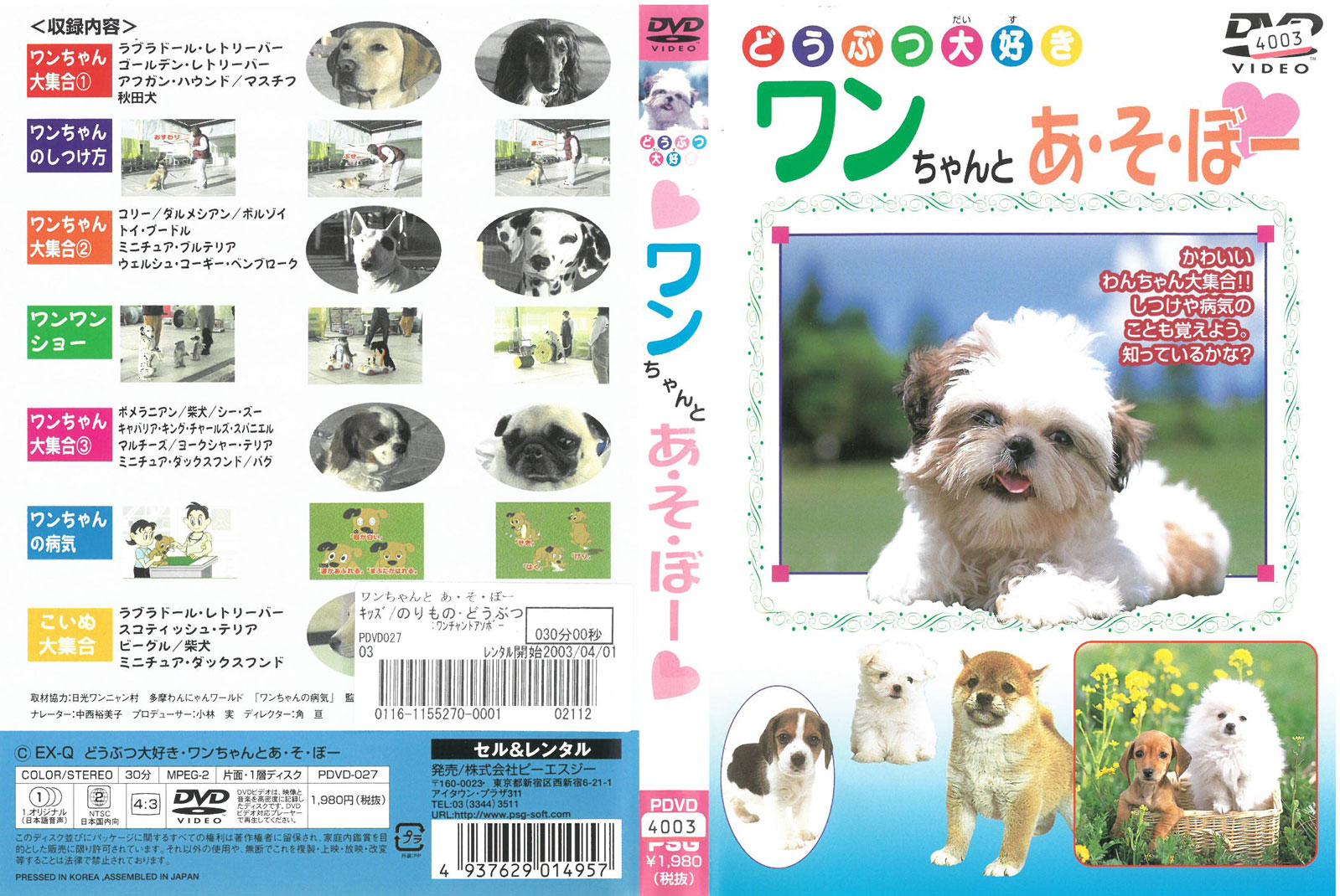 どうぶつ大好き ワンちゃんとあ そ 日本最大級の品揃え 中古DVD_f 引出物 ぼー ケース無し