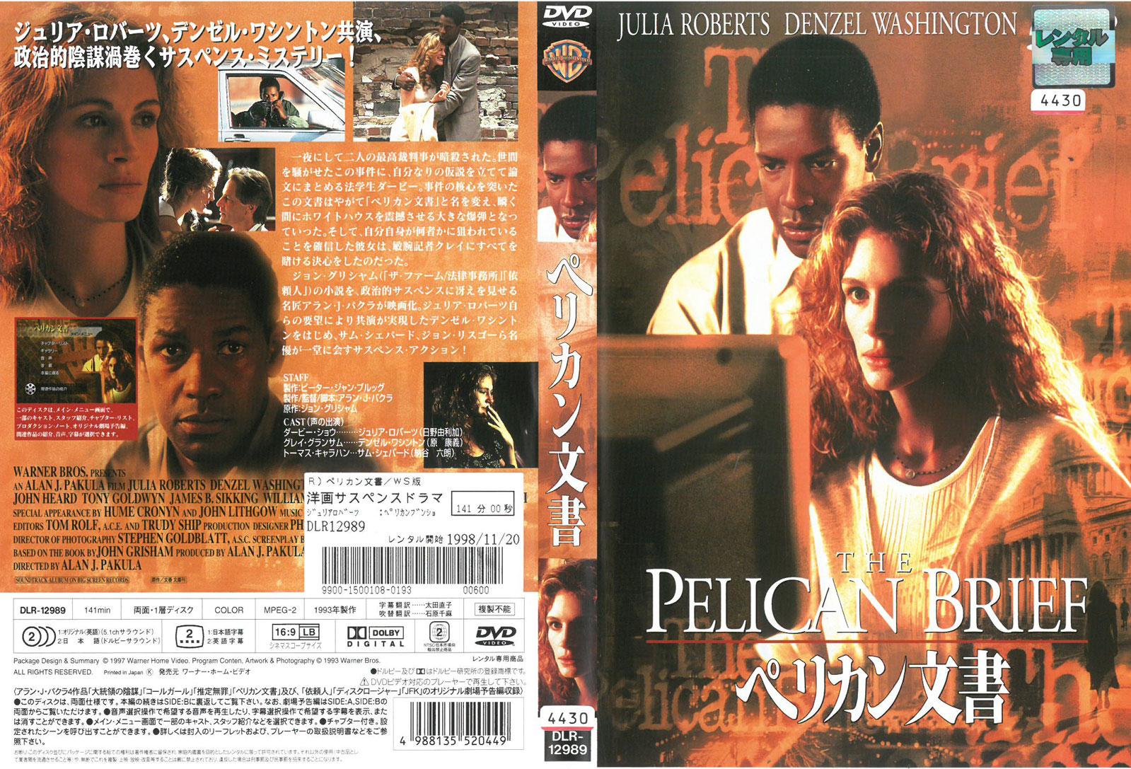 ペリカン文書 中古 年末年始大決算 奉呈 ケース無し DVD