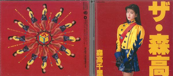 メーカー: 定番キャンバス 発売日:1991年7月10日 激安卸販売新品 ザ 森高 CD 中古 WPCL-403
