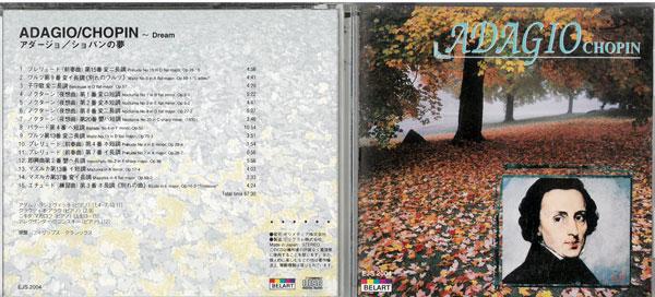 アダージョ ショパンの夢 贈呈 大注目 中古 CD