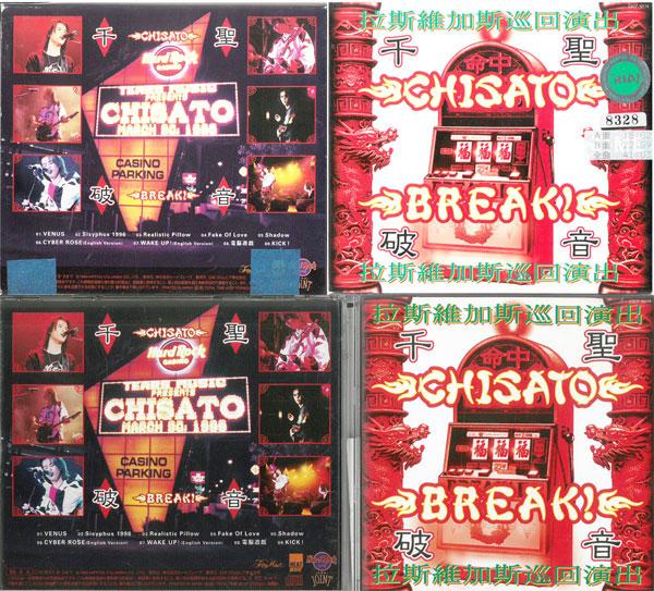 メーカー: 発売日:1999年8月4日 未使用 破音 BREAK 千聖 CD 拉斯維加斯巡回演出 日本正規代理店品 中古 COCP-50114