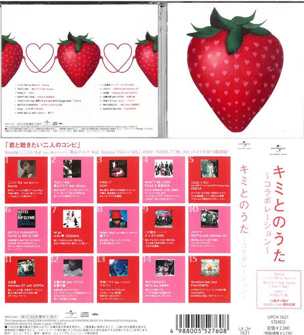 メーカー: 発売日:2008年9月10日 いよいよ人気ブランド キミとのうた コラボレーション 中古 CD 人気 UPCH-1621