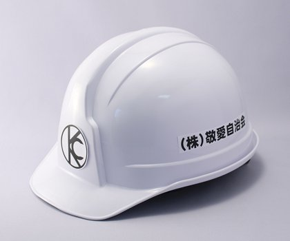 国家検定合格品 印刷代無料 防災用ヘルメット 名入り ボウサイ100 ロゴ入り 割引 日本最大級の品揃え