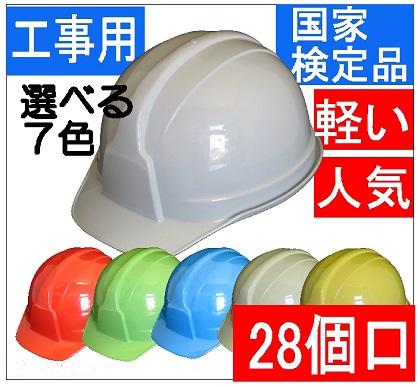 工事用3検定ヘルメット(28個まとめ買い)