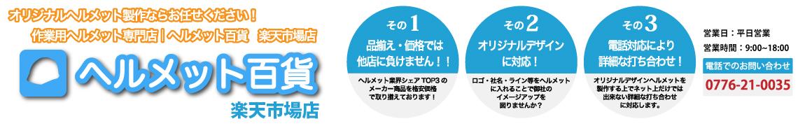 ヘルメット百貨 楽天市場店:品揃え・価格では負けません!業界TOP3のメーカー商品もございます!