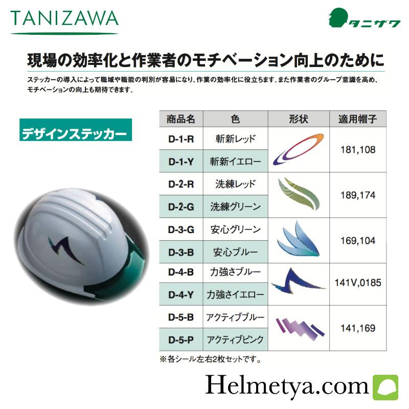吹き付け作業などでのヘルメットの汚れ防止に タニザワ 日本限定 定番から日本未入荷 デザインステッカー D-TYPE D-5-B 用 D-3-G D-3-B D-5-P