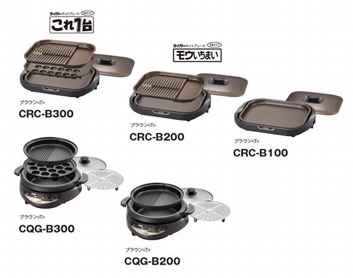 タイガー ホットプレート 2枚タイプ ブラウン CRC-B200 02P03Sep16