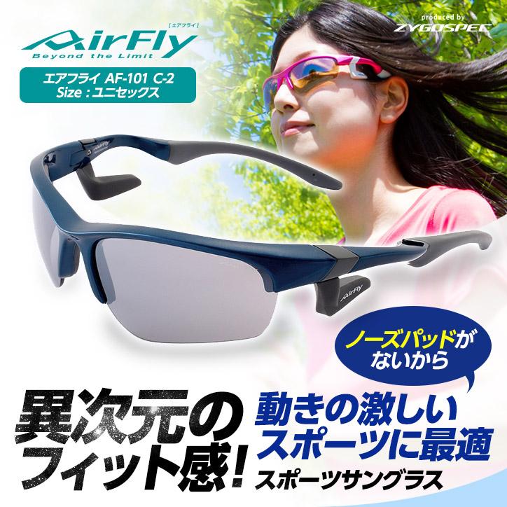 ノーズパッドの無い サングラス エアフライ AirFly AF-101 C-2 ユニセックス[ジョギング ランニング ゴルフ スポーツサングラス UV・紫外線対策]