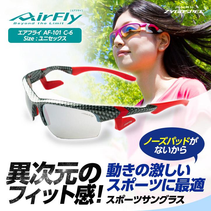 お手頃価格 鼻パッドの無い サングラス AF-101 エアフライ AirFly AF-101 C-6 ユニセックス[ジョギング ランニング ランニング ゴルフ エアフライ スポーツサングラス UV・紫外線対策], ditzy:50d42bda --- ifinanse.biz