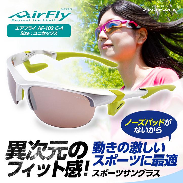 鼻パッドの無い サングラス エアフライ AirFly AF-102 C-4 ユニセックス[ジョギング ランニング ゴルフ スポーツサングラス UV・紫外線対策]