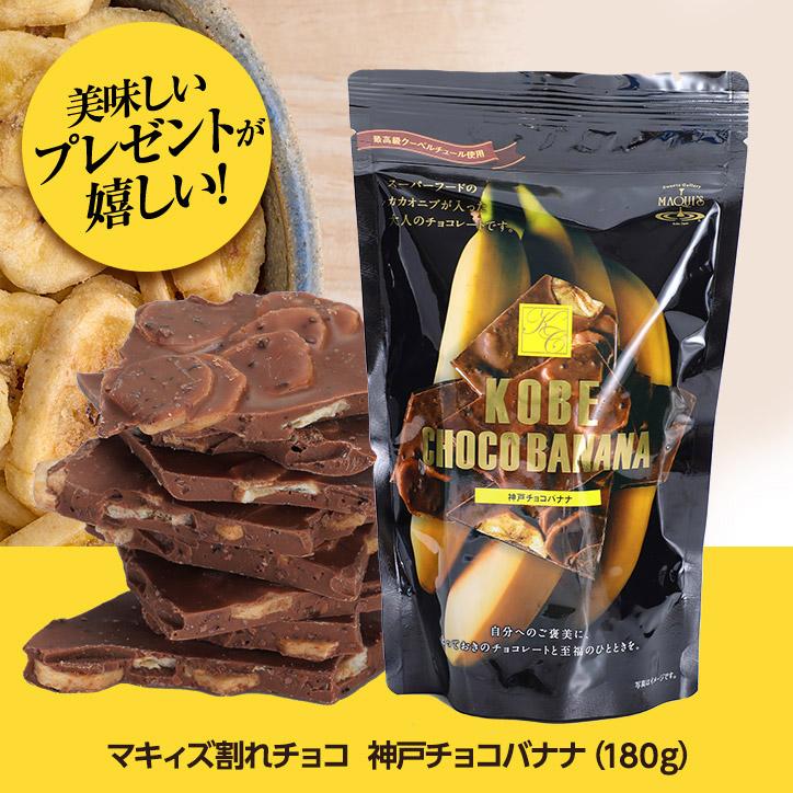 神戸バナナチョコレート