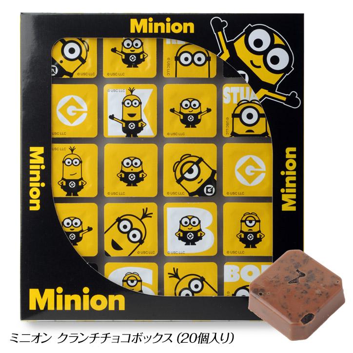 ミニオン  クランチチョコボックス