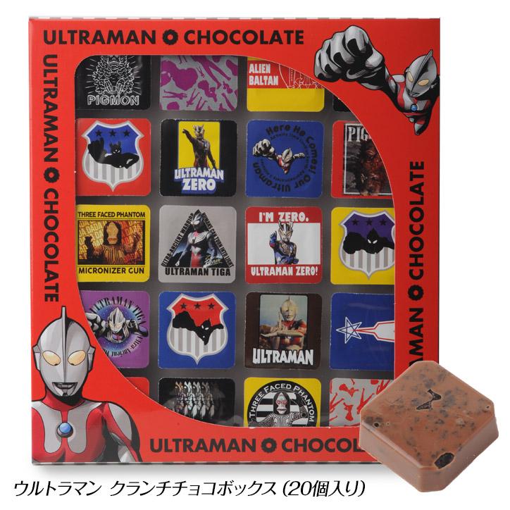 ウルトラマン クランチチョコボックス
