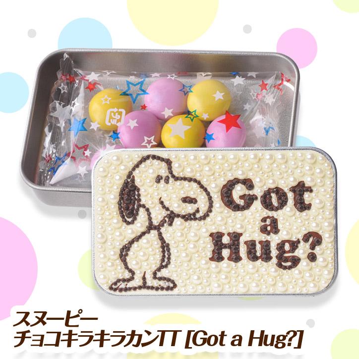 スヌーピー キラキラ缶チョコレート Got a Hug?
