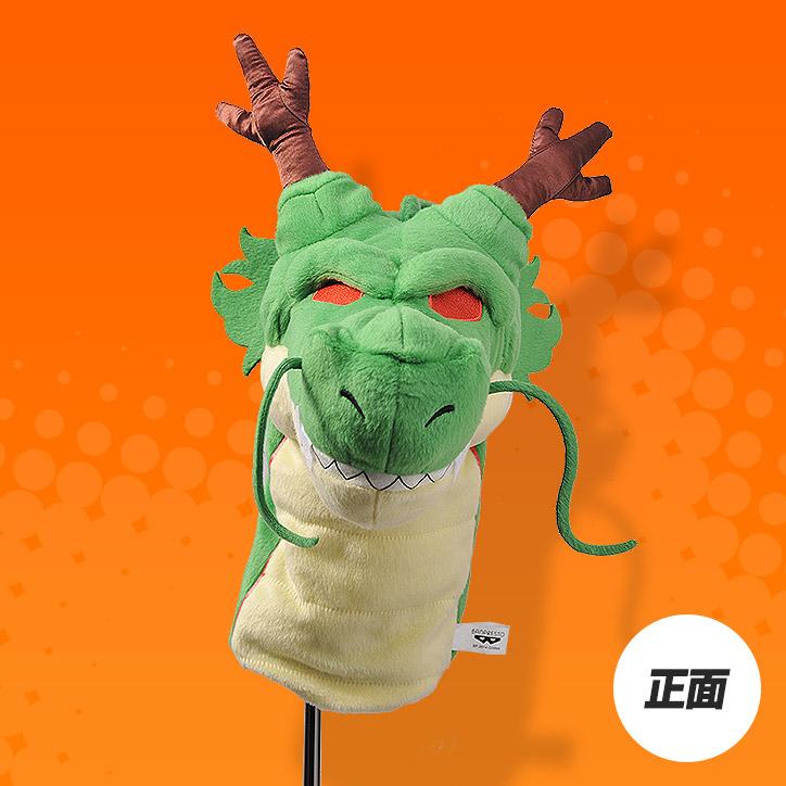 【七龙珠 神龙】高尔夫球杆套/杆头套(一号木杆套)