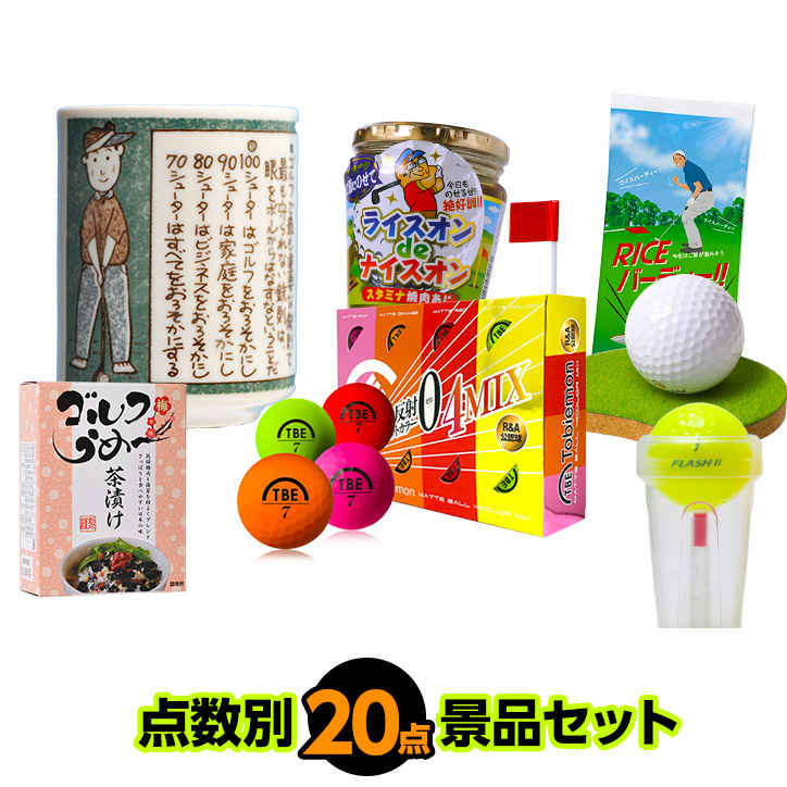 ゴルフコンペ景品セット 20点セット 景品 10-20-D[ゴルフコンペ景品 20点セット コンペ賞品] ゴルフコンペ 景品 賞品 コンペ賞品], ギフトのデリバリーディライト:b1d8bdd6 --- rakuten-apps.jp