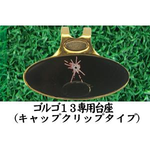 【骷髅13 GOLGO 13】直立式球标帽夹/Flip-up Magnetic Ball Marker with Hat Clip (日本人气直立式球标帽夹)